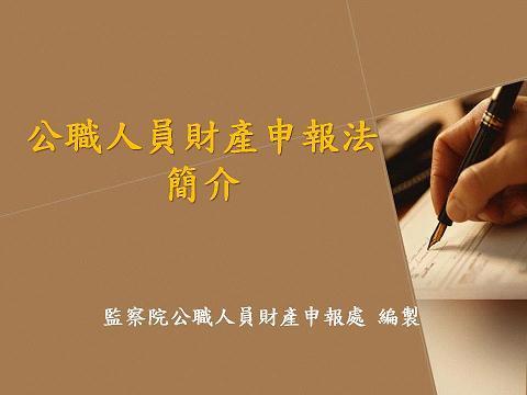 公職人員財產申報法簡介