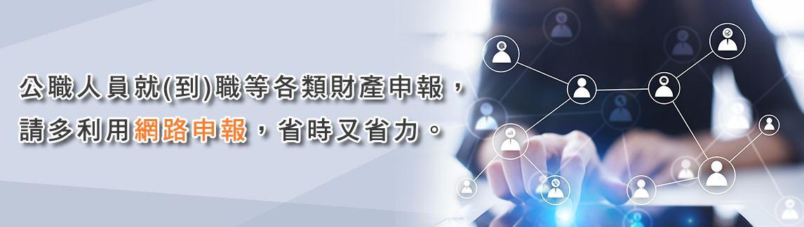 公職人員財產申報系統
