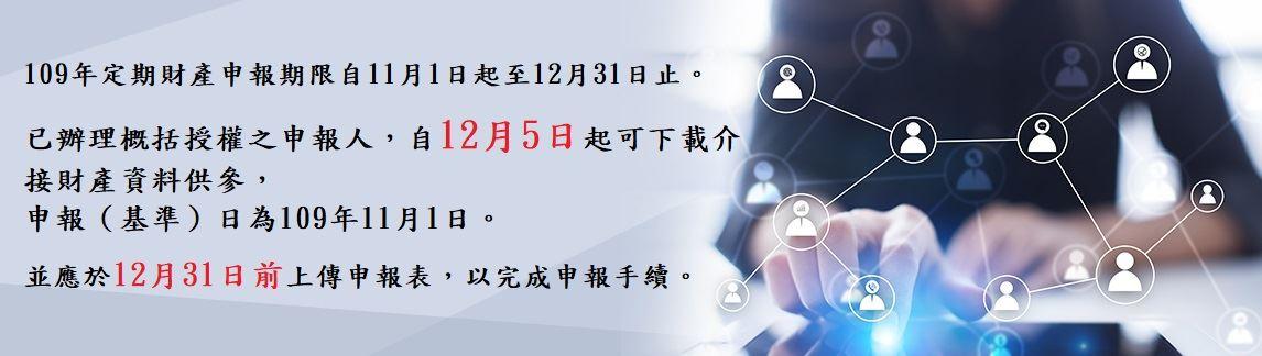 公職人員定期財產申報-授權資料下載