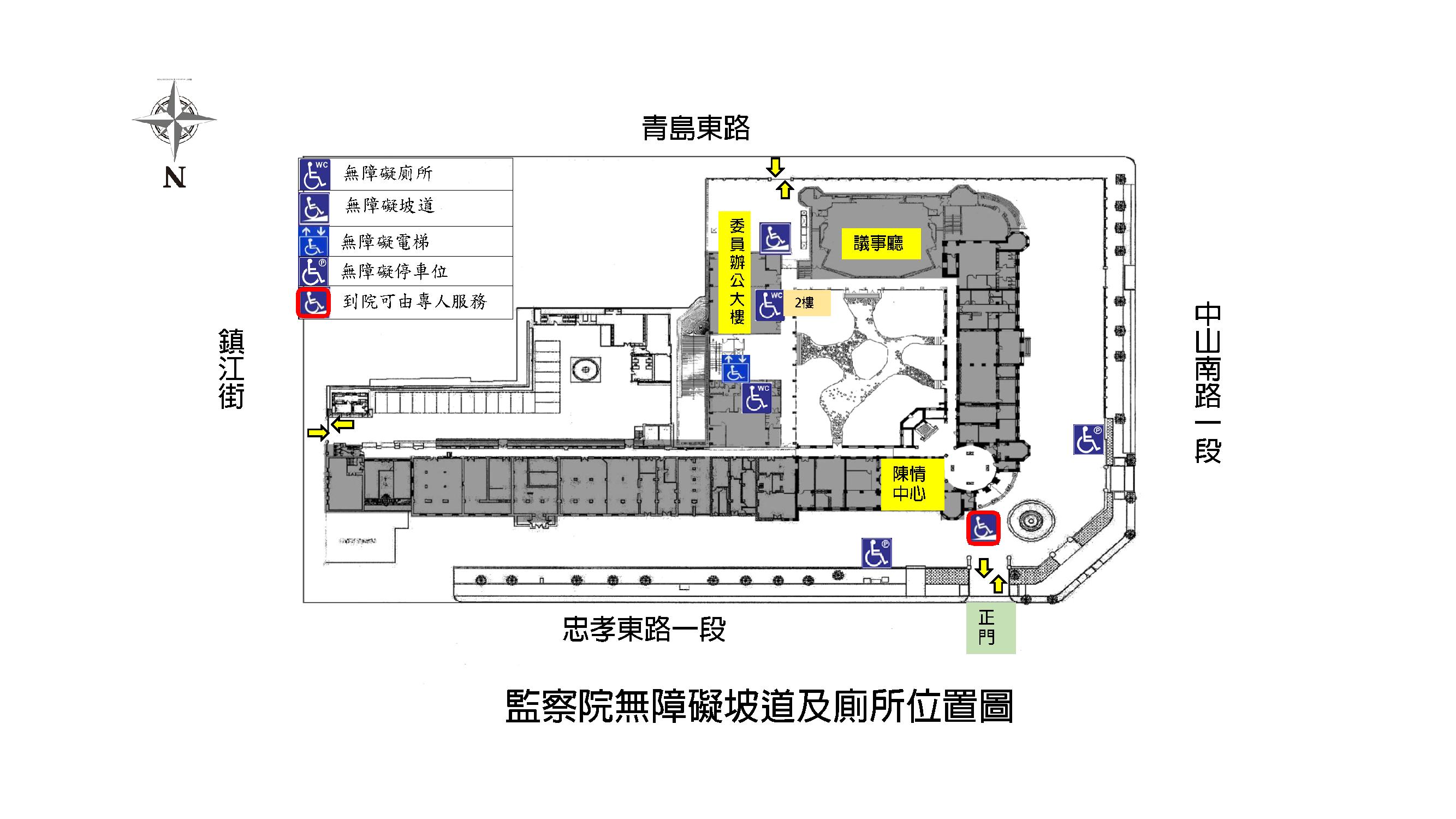 監察院無障礙坡道及廁所位置圖