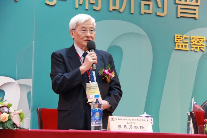 圖12 研討會第二場次重量級主持人廖義男教授