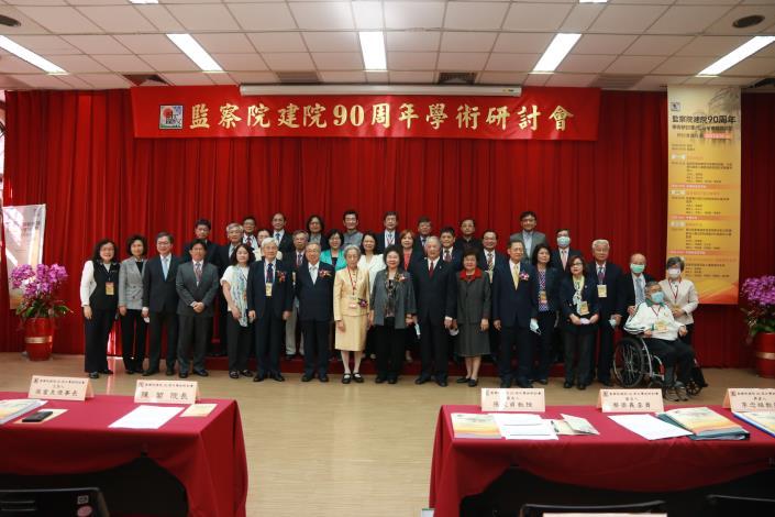 圖10 陳菊院長於監察院建院90周年學術研討會開幕式與貴賓合影