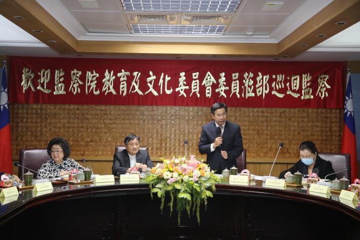 監察院教育及文化委員會109年11月20日下午巡察教育部舉行座談會