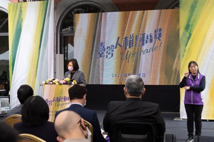 蔡英文總統應邀為「台灣人權阿普貴(Upgrade)」致詞。