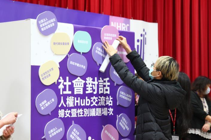 國家人權委員會舉辦「社會對話─人權Hub交流站」,首場為婦女暨性別議題」,與會團體代表分別貼上團體名稱字卡