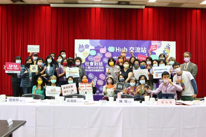 國家人權委員會舉辦「社會對話─人權Hub交流站」,首場為婦女暨性別議題」,陳菊主任委員與多位委員、25個民間團體代表大合照