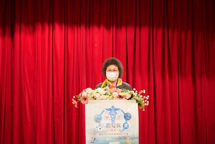 國家人權委員會主任委員陳菊 3月26日為「銀髮族當代醫療人權議題探討與政策建議研討會」開幕致詞。.JPG