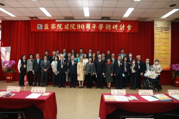 監察院建院90周年學術研討會開幕大合照1