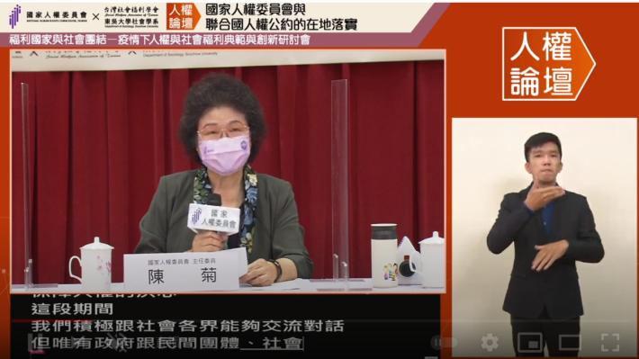 國家人權委員會與社會福利學會5月14日共同舉辦「福利國家與社會團結─疫情下人權與社會福利典範與創新研討會」,原本預定在東吳大學舉行,但因疫情升高採線上視訊直播。