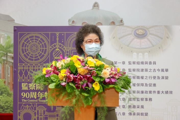 陳菊院長於監察院90周年特刊發行記者會致詞