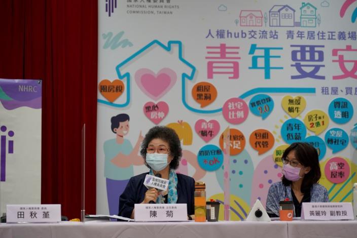 國家人權委員會陳菊主任委員9月6日為「青年居住正義座談會」致詞並參與座談.JPG