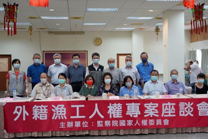 「外籍漁工人權專案座談會」結束後合照。.JPG