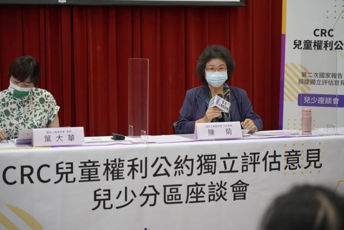 國家人權委員會陳菊主任委員為座談會致詞。.JPG