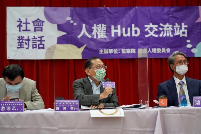 國家人權委員會舉辦人權Hub交流站座談會,原住民族委員會鍾興華副主任委員回應與會團體所提建議。