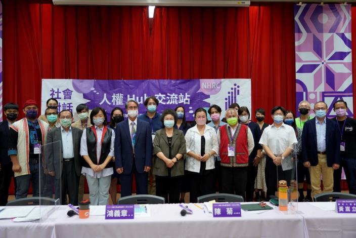 國家人權委員會舉辦人權Hub交流站座談會合照。