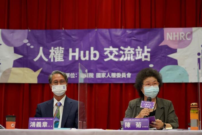 國家人權委員會陳菊主任委員為座談會致詞。