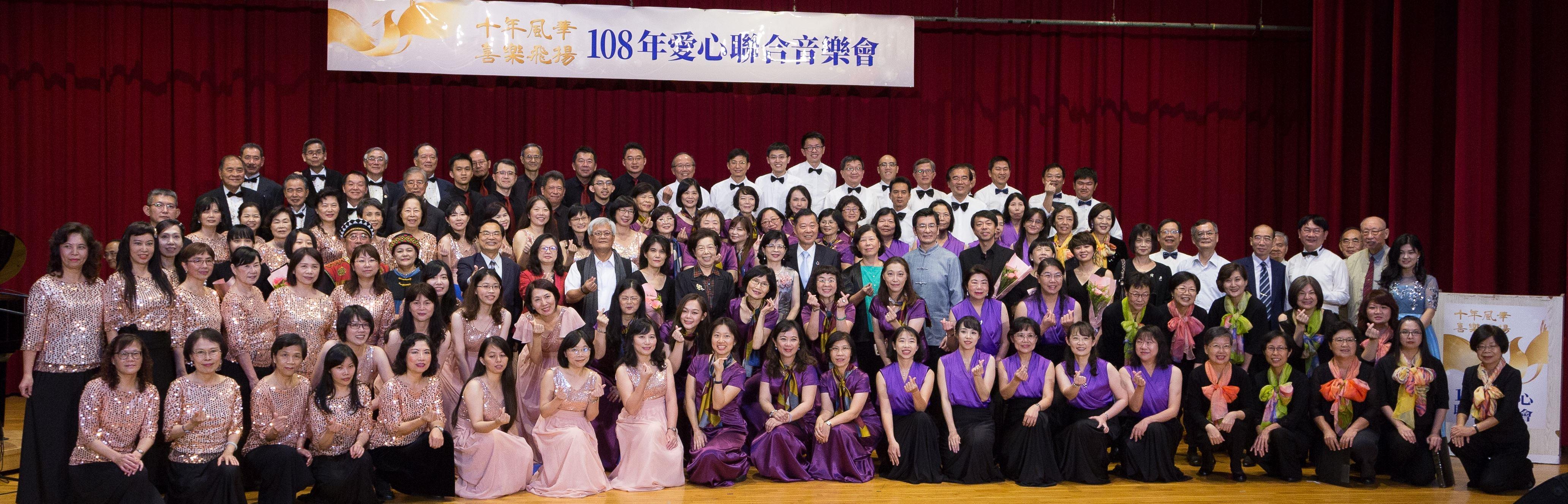 108年11月2日監察院合唱團與愛心會邀請中央各機關合唱團舉辦第10屆愛心聯合音樂會