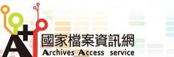 國家檔案資訊網