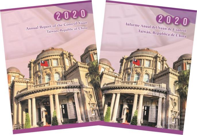 2020 Annual Report圖