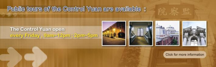 Public tours of the Control Yuan are available