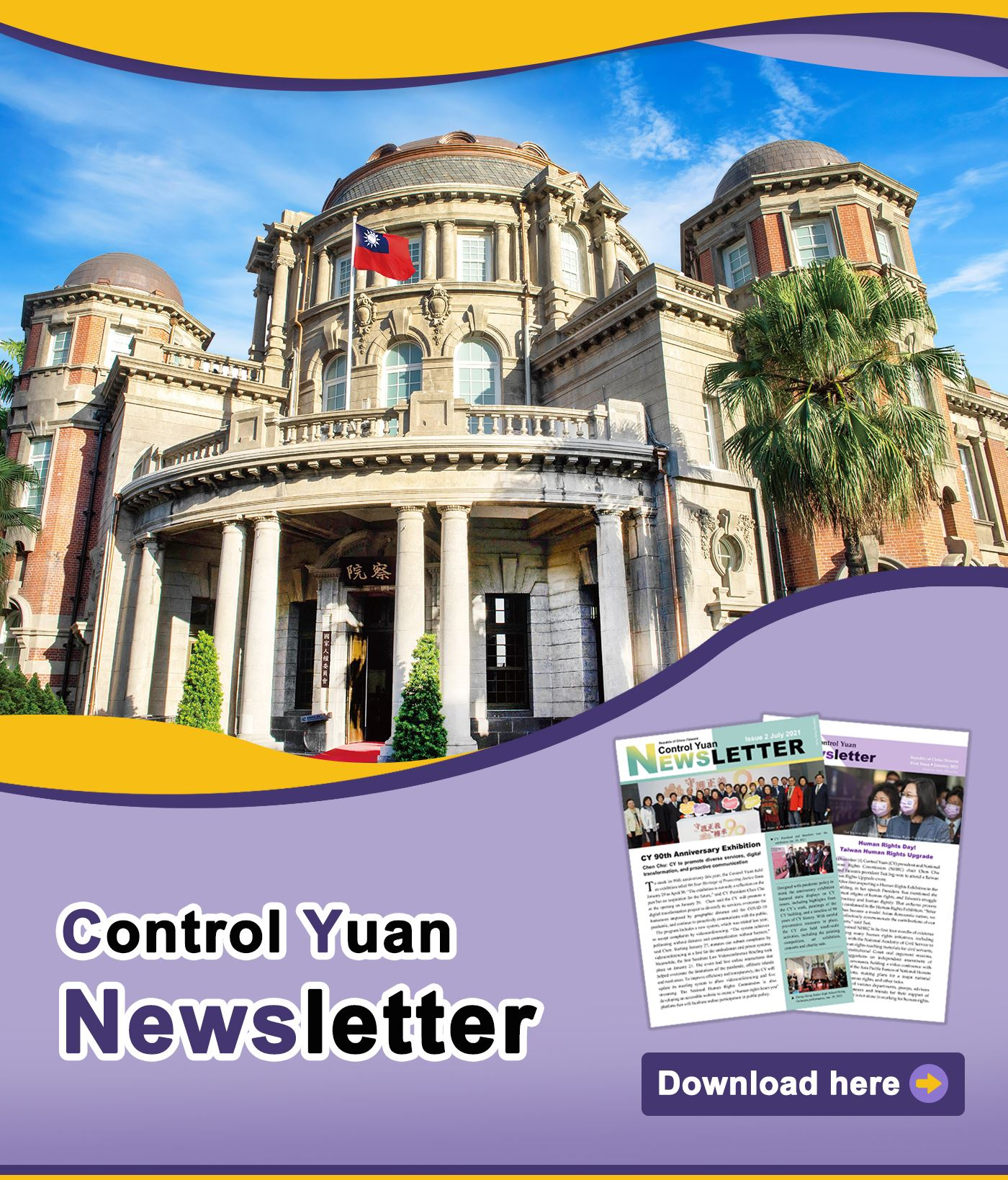 Control Yuan Newsletter