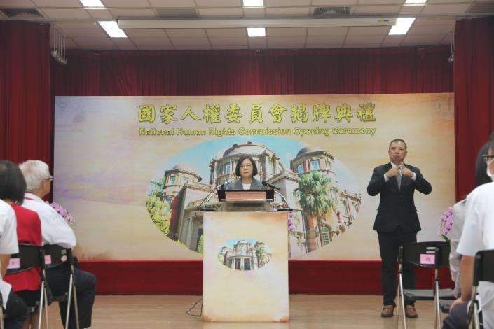 總統蔡英文於國家人權委員會揭牌典禮致詞