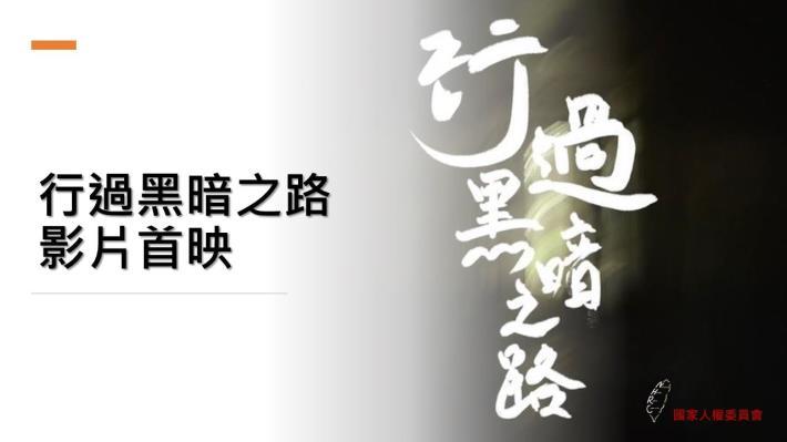 國際人權日主題特展暨《行過黑暗之路》首映。