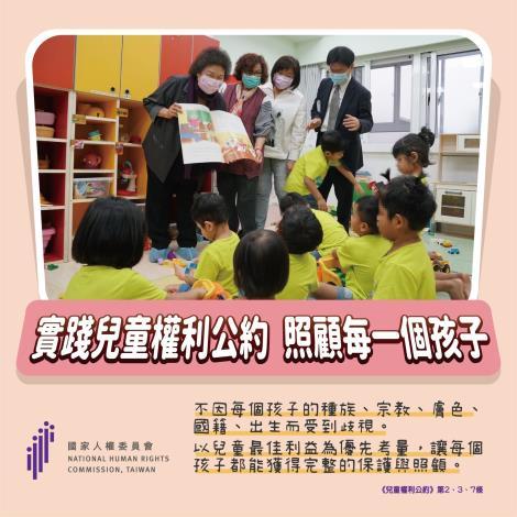 人權大日子系列-實踐兒童權利公約 照顧每一個孩子