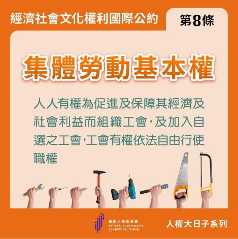 第8條集體勞動基本權