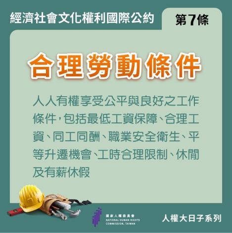 第7條合理勞動條件