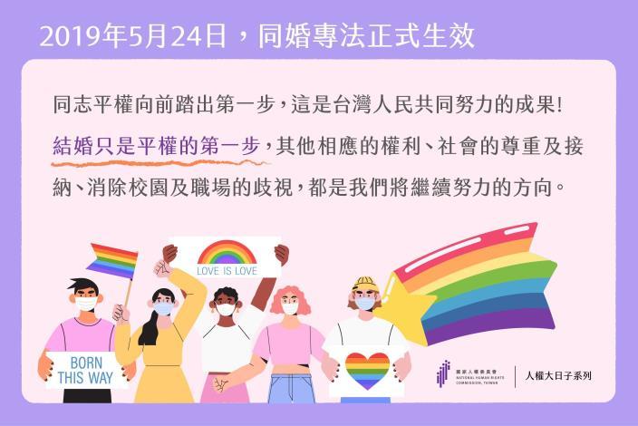 2-2019.5.24同婚專法正式生效