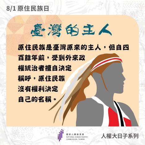 人權FB原住民族日_1