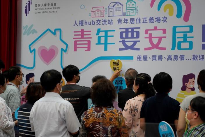 國家人權委員會全體委員9月6日在「社會對話—人權Hub交流站」青年居住正義座談會展開之前,陪同與談者共同貼上追求居住正義的訴求與心聲。