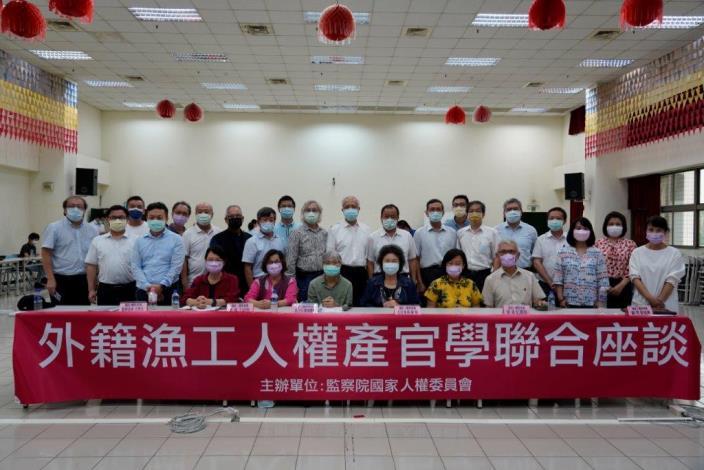 國家人權委員會與農委會漁業署、高雄市政府海洋局、台灣區鮪魚公會、對外漁協座談會後合照