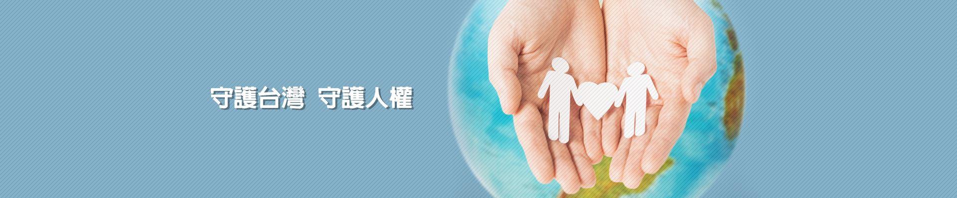 守護台灣,守護人權