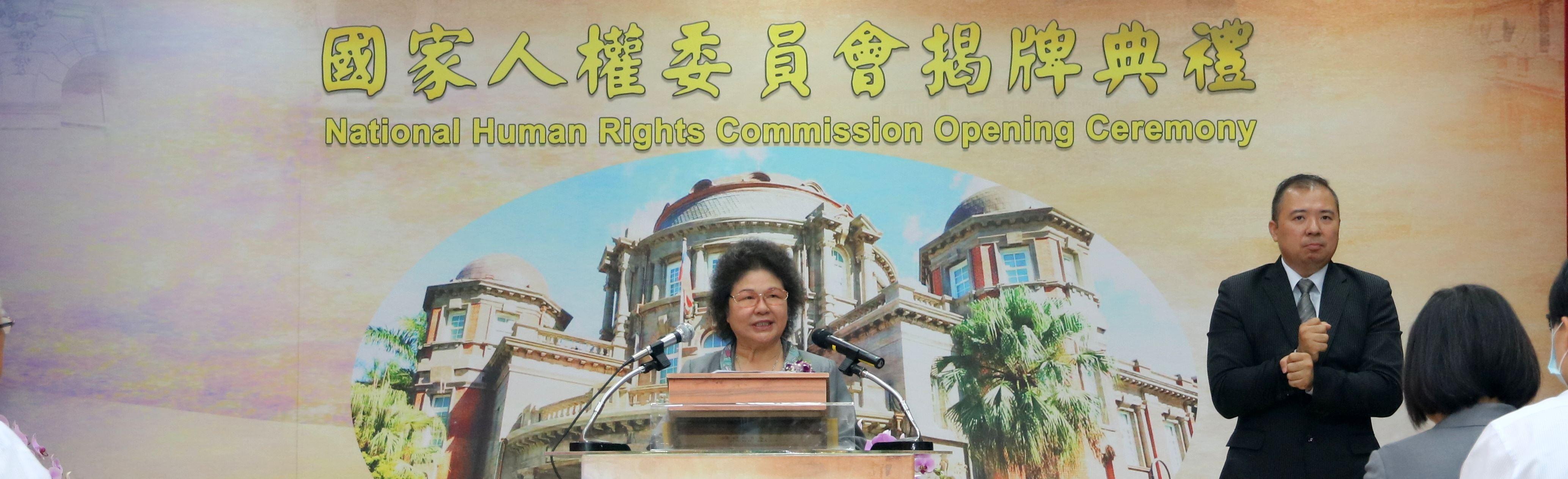 109年8月1日首任主任委員陳菊於國家人權委員會揭牌典禮致詞。