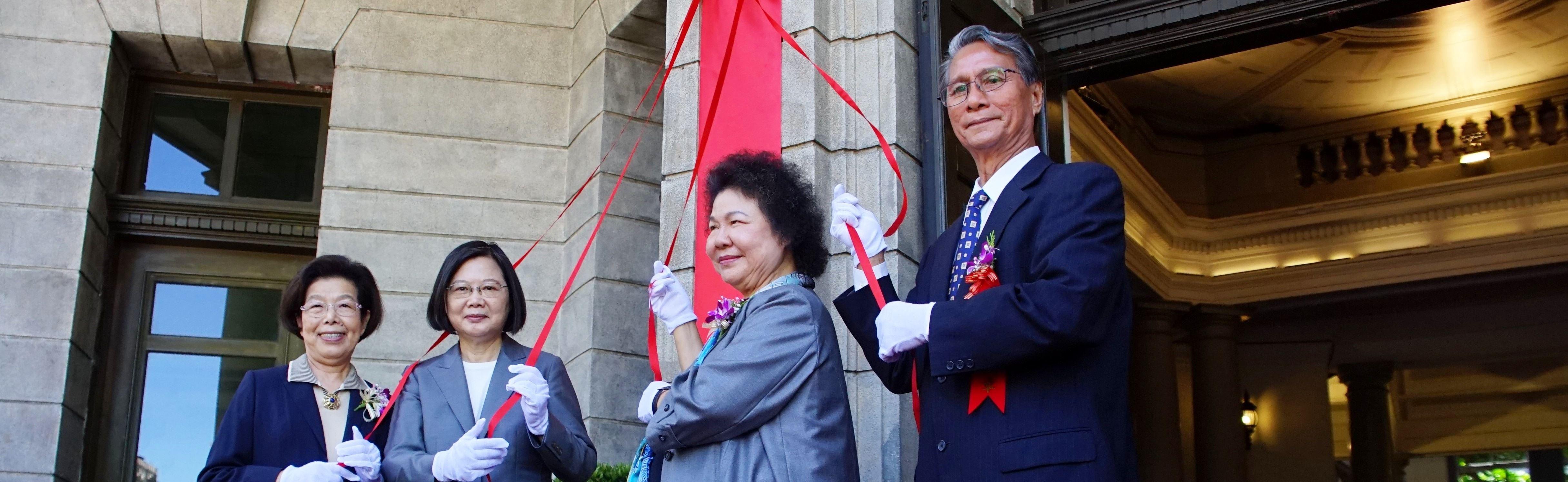 109年8月1日監察院舉行國家人權委員會揭牌典禮,總統蔡英文、首任主任委員陳菊、前院長張博雅及人權委員鴻義章Upay Radiw Kanasaw一同揭牌。