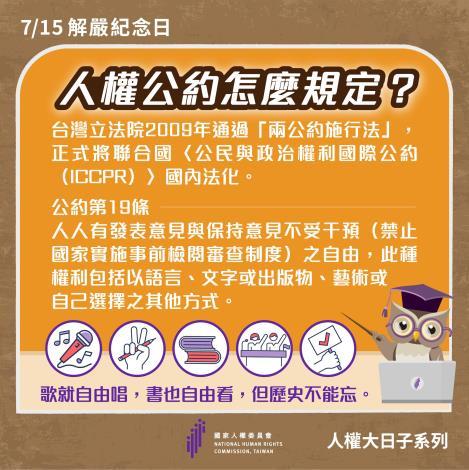 人權FB解除戒嚴日_5