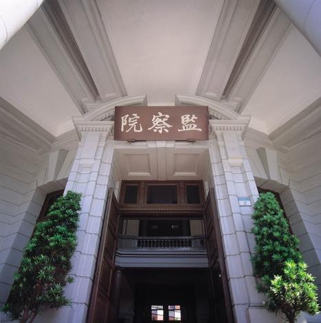Control Yuan Facade