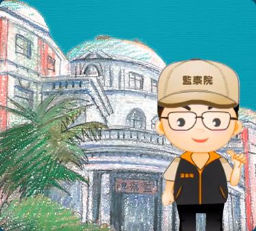 監察院學生版簡介影片