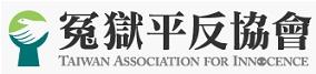 台灣冤獄平反協會