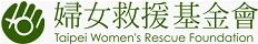 婦女救援基金會
