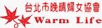 台北市晚晴婦女協會