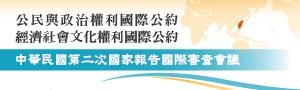 中華民國兩公約之第二次國家報告國際審查會議