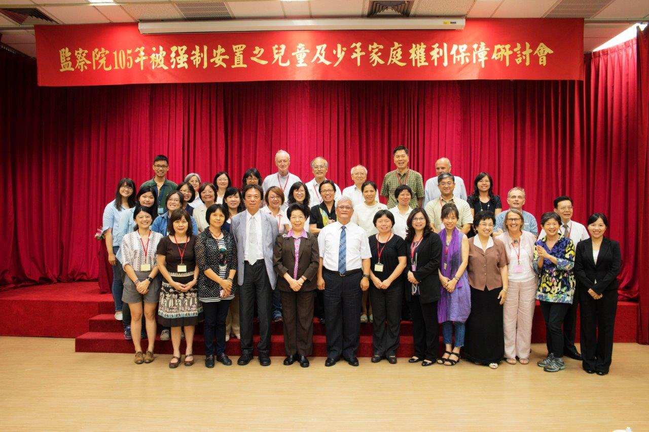 Control Yuan 2016 workshop on the compulsory relocation of children.