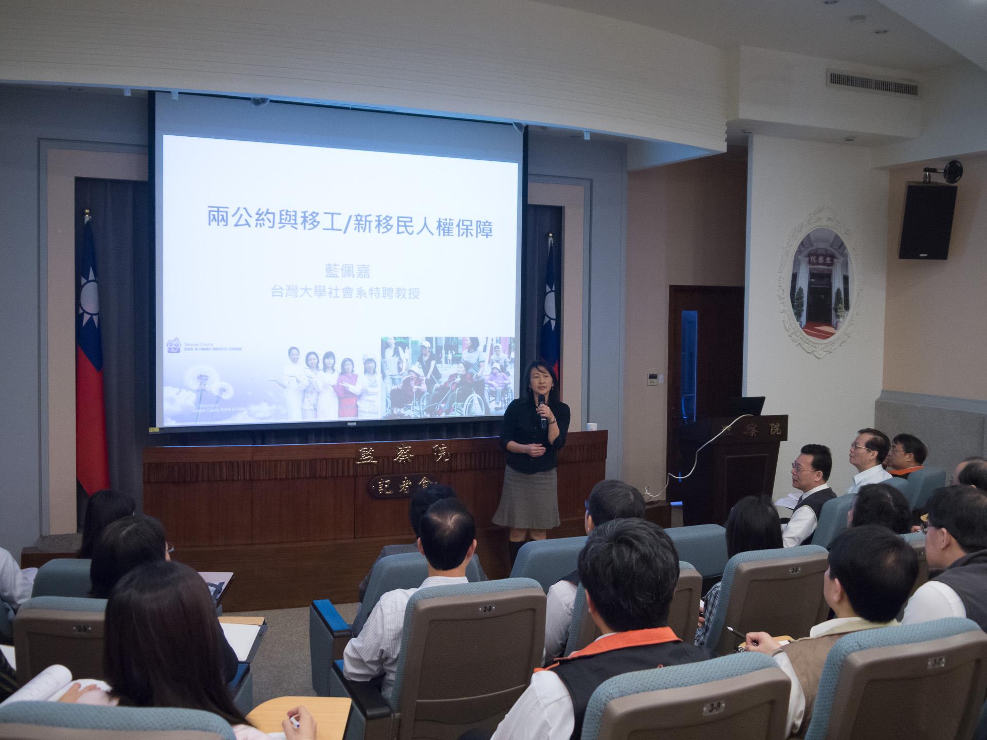 臺灣大學藍佩嘉教授談兩公約與移工/新移民人權保障
