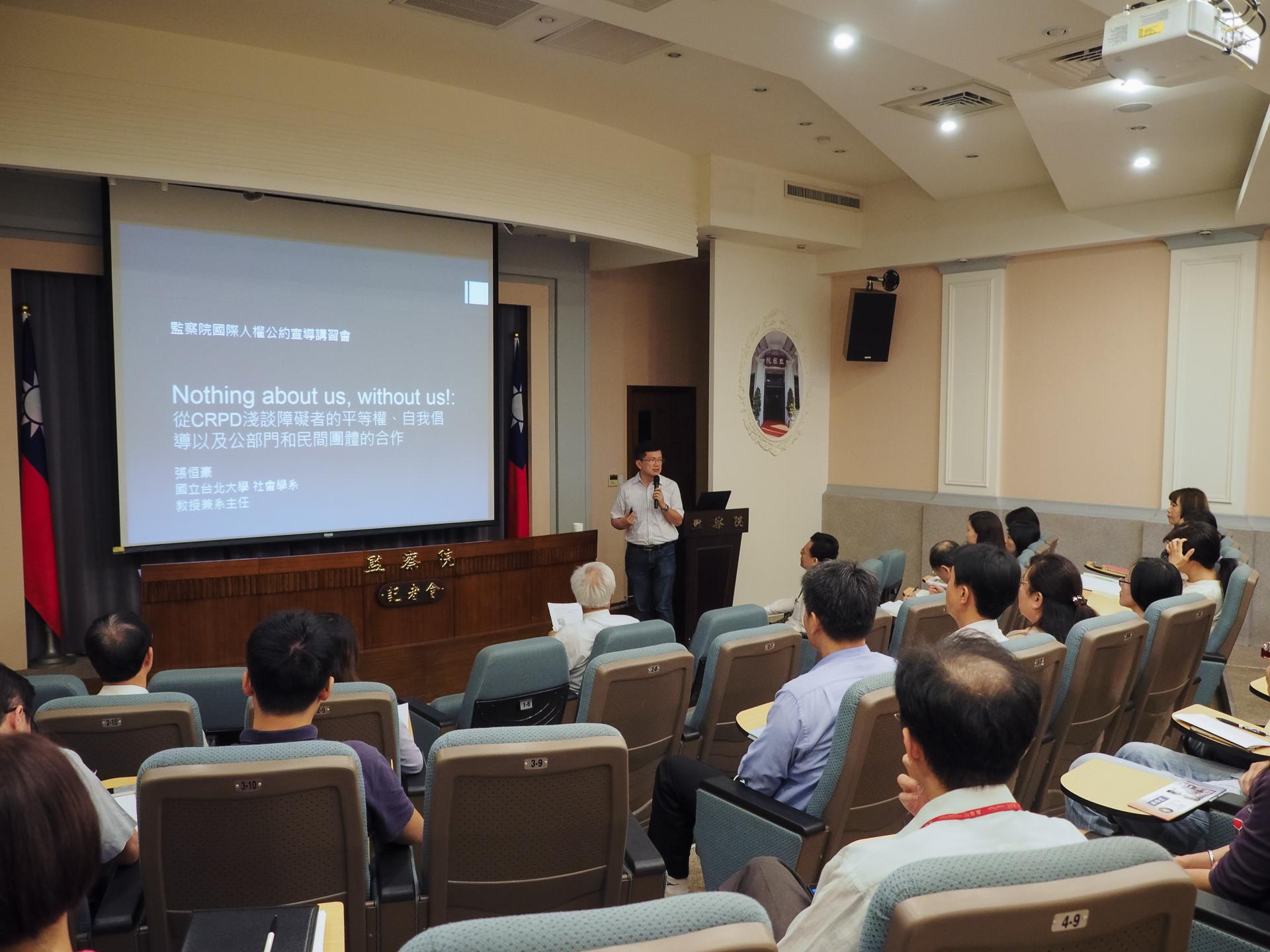 臺北大學張恒豪教授談身心障礙者人權保障
