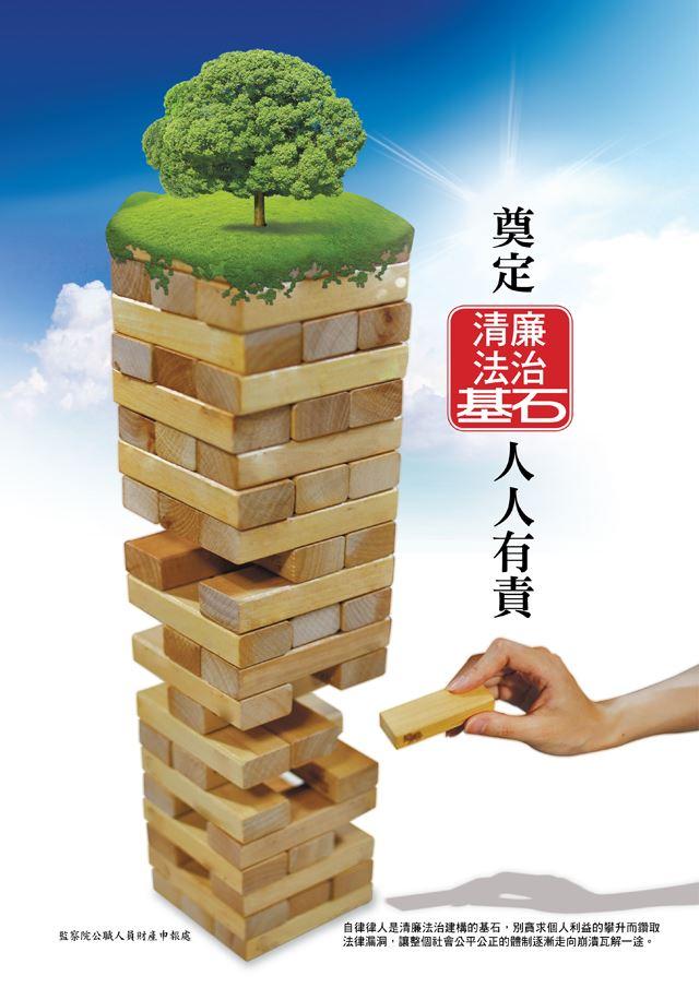 建國100年監察院明鏡陽光海報設計競賽