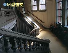 M 型樓梯