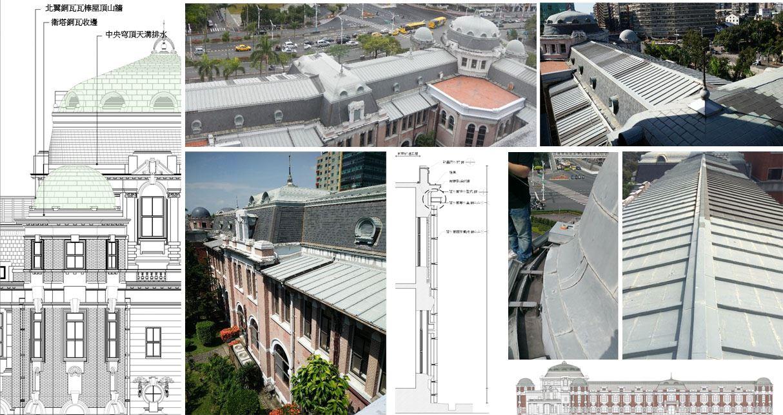 屋頂銅皮修復前現況